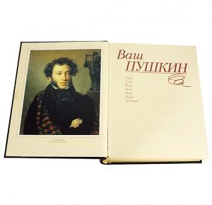 """""""Ваш Пушкин"""" (золото) - книга в кожаном переплете"""