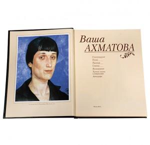 "Разворот кожаной книги ""Ваша Ахматова"""