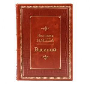 """Подарочное издание """"Василий. Великие имена"""""""