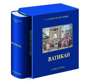 Подарочное издание Ватикан