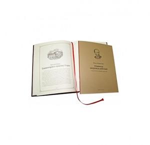 """""""Вечная классика"""" комплект из 12 книг"""