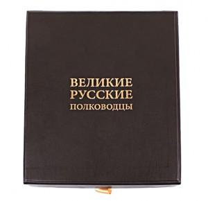 """Футляр к книге """"Великие русские полководцы"""""""