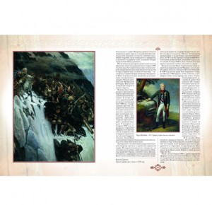 Иллюстрации к подарочному изданию Россия. Великая судьба