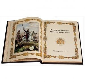 """Иллюстрация к книге в кожаном переплете """"Великие полководцы. Афоризмы, притчи, легенды"""""""