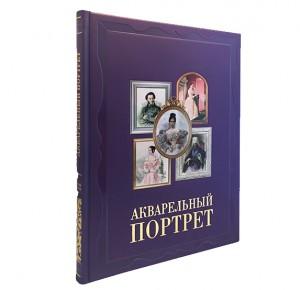 """Подарочное издание """"Акварельный портрет"""""""