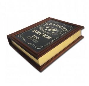 """Подарочное издание в кожаном переплете """"Великие виски. 500 лучших виски со всего света"""""""