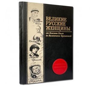 Подарочная книга Великие русские женщины - фото 1