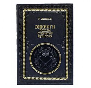 """Подарочное издание книги """"Викинги. Походы, открытия, культура"""""""
