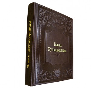 """Книга в кожаном переплете """"Виски. Путеводитель"""""""