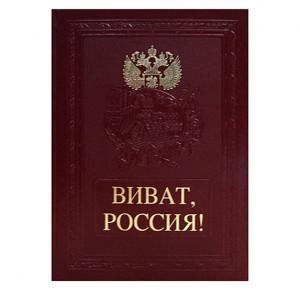 """""""Виват, Россия!"""" подарочное издание в кожаном переплете"""