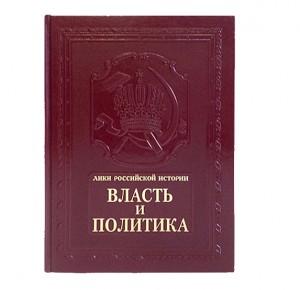 """Книга в кожаном переплете """"Власть и политика"""""""