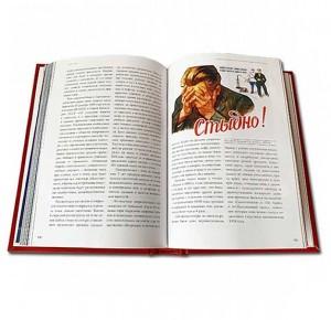 """Подарочная книга """"Водка. Путеводитель"""" - разворот"""