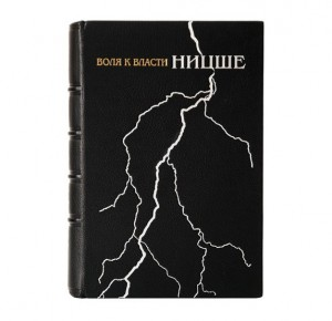 """Подарочное издание """"Воля к власти"""" Фридрих Ницше"""
