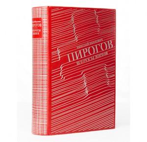"""""""Вопросы жизни"""" Пирогов - эксклюзивная книга"""
