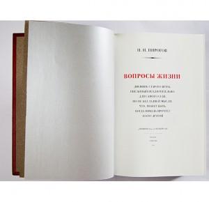"""Эксклюзивная книга """"Вопросы жизни"""""""