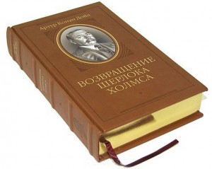 """Подарочная книга """"Возвращение Шерлока Холмса""""."""