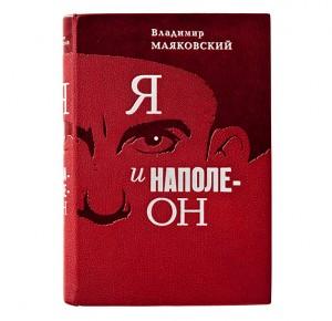 """""""Я и Наполеон"""" эксклюзивная книга"""