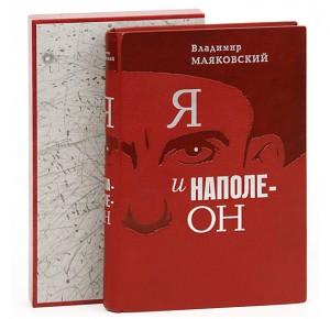 "Книга с футляром Маяковского ""Я и Наполеон"""