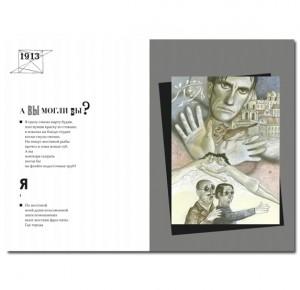 """Иллюстрации из эксклюзивной книги """"Я и Наполеон"""" Маяковского"""