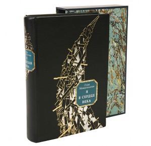 """Книга в кожаном переплете """"Я в сердце века"""""""