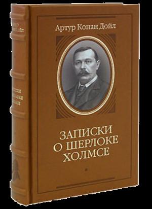 """""""Записки о Шерлоке Холмсе"""""""