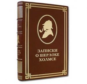 """Дорогая книга """"Записки о Шерлоке Холмсе"""""""