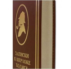 "Книга в кожаном переплете ""Записки о Шерлоке Холмсе"""