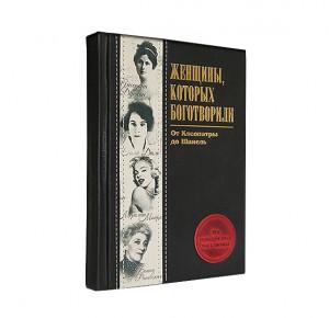 """""""Женщины, которых боготворили"""" подарочная книга в кожаном переплете"""