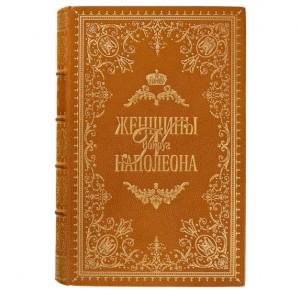 """Эксклюзивная книга """"Женщины вокруг Наполеона"""""""