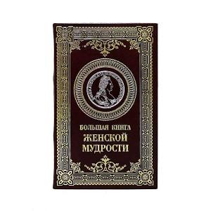 """Подарочное издание """"Большая книга женской мудрости"""""""