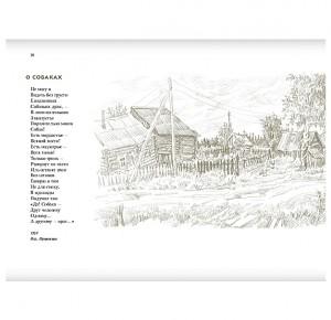 """Разворот с иллюстрацией подарочного издания """"Журавли"""""""