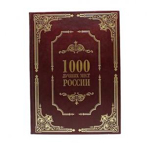 Подарочная книга 1000 лучших мест России - фото 1