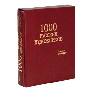 1000 русских художников. Большая коллекция. Книга в кожаном переплете