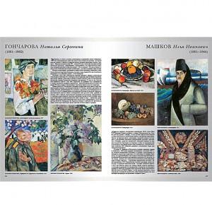 Иллюстрации к подарочному изданию 1000 русских художников. Большая коллекция. Фото 8