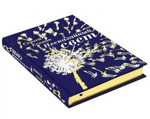 """Подарочная книга в кожаном переплете """"Несказанный свет"""""""