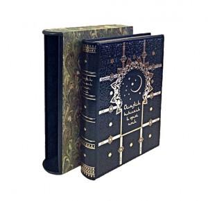 """""""Тысяча и одна ночь: полное собрание сказок"""" дорогая книга"""