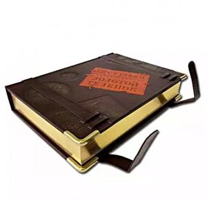 Подарочная книга 2 Стульев. Золотой телёнок - фото 3