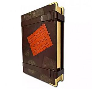 Подарочная книга 2 Стульев. Золотой телёнок - фото 4