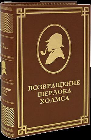 Эксклюзивная книга Возвращение Шерлока Холмса