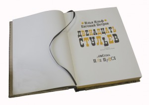 """Фото подарочной книги """"Двенадцать стульев"""""""