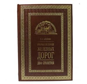 Очерки истории железных дорог. Два столетия подарочная книга - фото 1