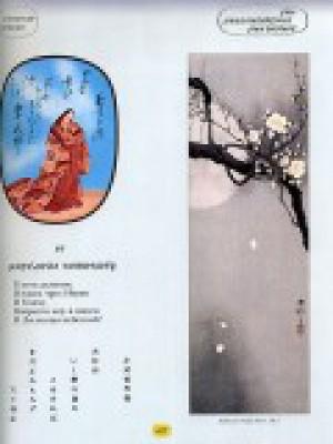 """Иллюстрация к книге в подарок """"Классическая японская поэзия"""" - фото 2"""