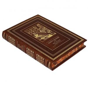 Подарочное издание книги Книга знаний или 300 способов разбогатеть