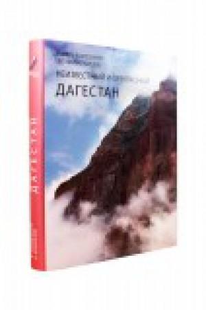 """Подарочный набор """"Неизвестный и прекрасный Дагестан"""" (Кубачинский)"""