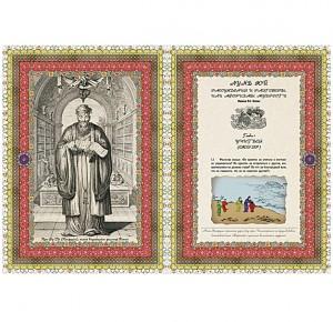 Подарочное издание книги Афоризмы мудрости - фото 2