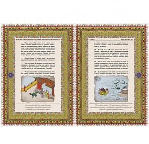 Подарочное издание книги Афоризмы мудрости - фото 3