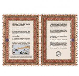 Подарочное издание книги Афоризмы мудрости - фото 4
