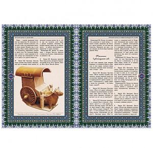 Подарочное издание книги Афоризмы мудрости - фото 7