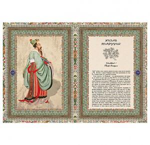 Подарочное издание книги Афоризмы мудрости - фото 8
