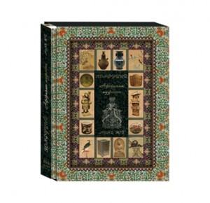 Подарочное издание книги Афоризмы мудрости